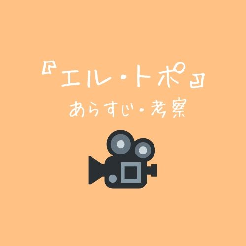 映画『エル・トポ』は難解?あらすじと解説を一挙公開!